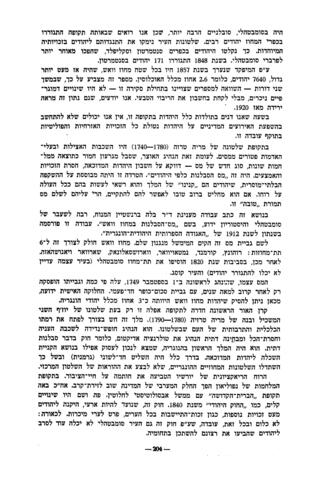Thumbnail image for A Vasi zsidók emlékére a mártirhalált szenvedett vasmegyei zsidóságnak
