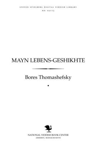 Thumbnail image for Mayn lebens-geshikhṭe