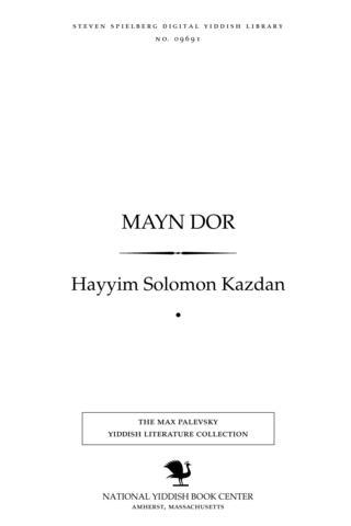 Thumbnail image for Mayn dor
