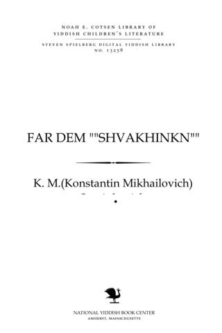 "Thumbnail image for Far dem ""shṿakhinḳn"" fun der serye ""Yam dertseylungen"""