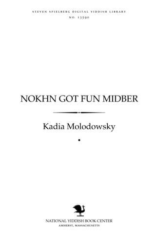 Thumbnail image for Nokhn Goṭ fun midber drame fun Idishn lebn in 16ṭn yorhunderṭ