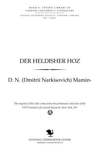Thumbnail image for Der heldisher hoz