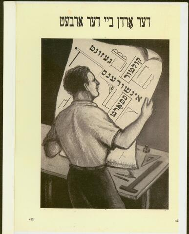 Yiddish worker poster