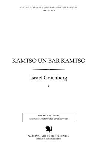 Thumbnail image for Kamtso un bar Kamtso