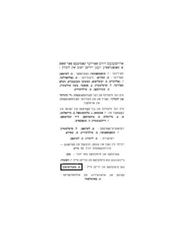 Thumbnail image for Dos bukh fun Lublin : zikhroynes̀, gvies̀-eydes̀ un maṭeryaln ibern lebn, ḳamf un marṭirerṭum fun Lubliner Yidishn yishuv