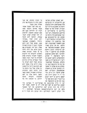 Thumbnail image for Ḥurbn Prosḳuroṿ : tsum ondenḳen fun di heylige neshomes̀, ṿos zaynen umgeḳumen in der shreḳlikher shḥiṭe, ṿos iz ongefirṭ geṿoren durkh di Haydamaḳes = Ḥurban Prosḳuroṿ : le-zekher nishmot ha-ḳedoshim she-naflu ḥalal be-yom ha-haregah ha-nora'ah, she-neʻerkhah ʻal Yehude Prosḳuroṿ ʻal-yede ḥayale ha-Haidamaḳim, 15, ḥodesh Adar 1. 679