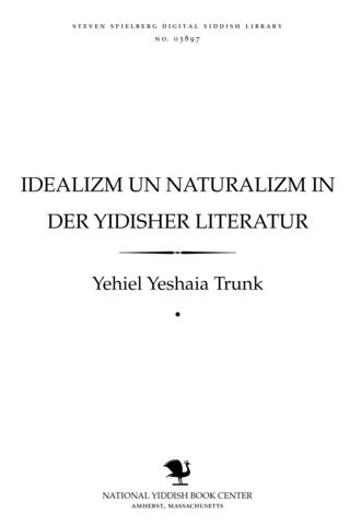 Thumbnail image for Idealizm un naṭuralizm in der Yidisher liṭeraṭur ṭendentsn un ṿegn fun unzere moderne shrifṭshṭeler