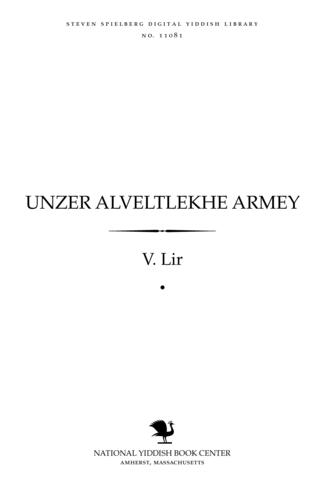 Thumbnail image for Unzer alṿelṭlekhe armey