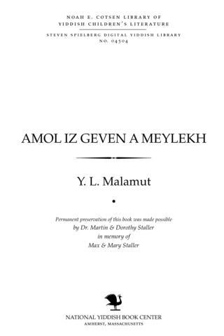 Thumbnail image for Amol iz geṿen a meylekh