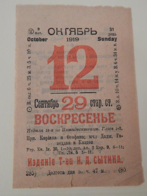 Russian Calendar October 12th 1919