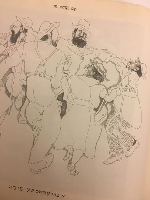 A drawing of a group doing the circle dance known as the hora