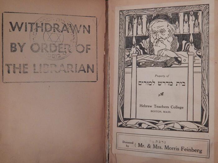 Hebrew Teacher's college