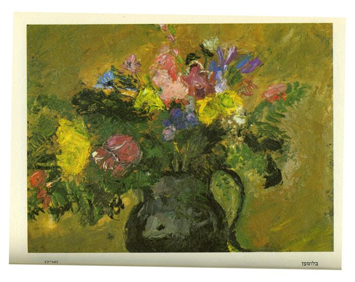 Oil painting of colorful flowers in a jug by the Yiddish poet Celia Dropkin