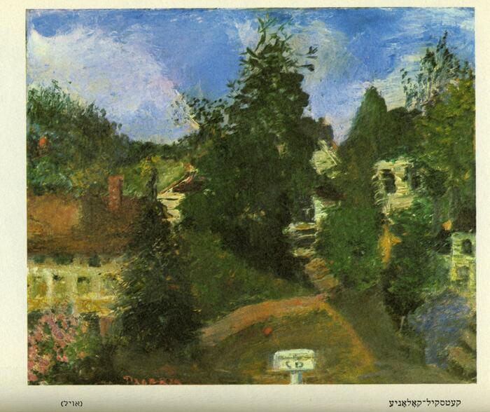 Oil painting of a summer resort in the Catskills by the Yiddish poet Celia Dropkin