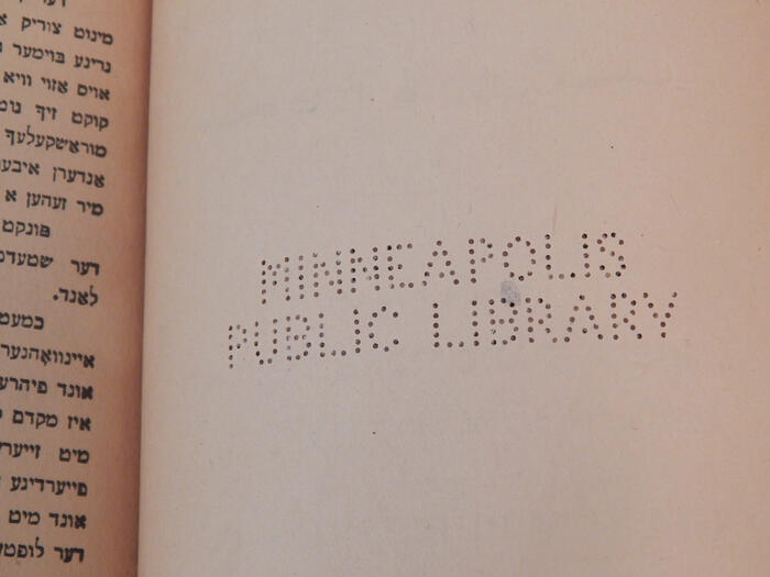 Minneapolis public library perforated stamp