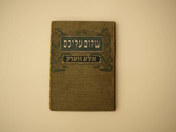 Sholem-Aleykhem's ṿerḳ ibergearbeyṭ un rekhṭ oysgebeserṭ