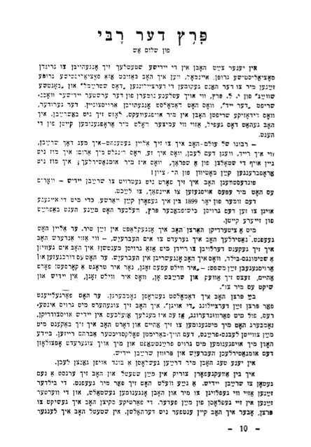 """First page of """"Peretz the Rabbi,"""" a memoir of the Yiddish writer I.L. Peretz written by the Yiddish writer Sholem Asch"""