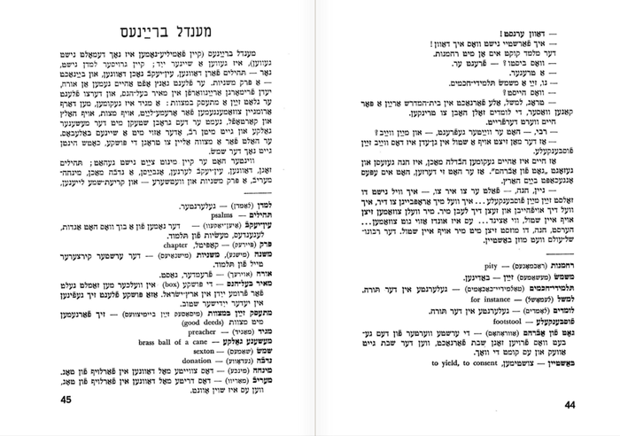 Text of a book of stories by the Yiddish writer I.L. Peretz with annotations in English and Yiddish