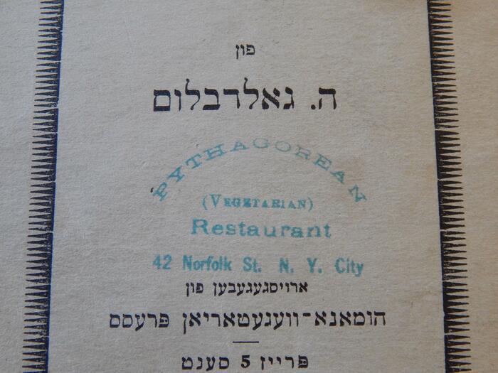Pythagorean (Vegetarian) Restaurant