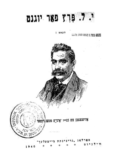 Illustration of the Yiddish writer I.L. Peretz
