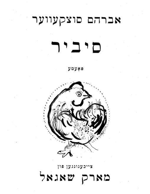 Title page from Abraham Sutzkever's Sibir (Siberia), 1951.