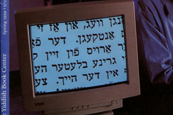 An image of Yiddish text displayed on a computer