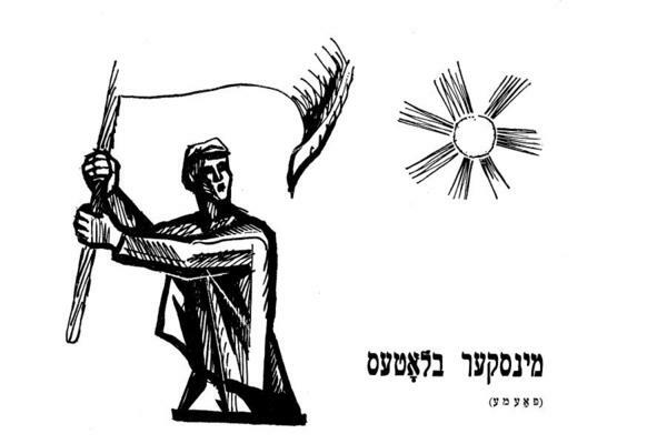 "Illustration for ""Minsker Blotes"" from Izi Kharik's ""Mit layb un lebn"" - Ink drawing of a man waving a flag under a sun in the top right corner."