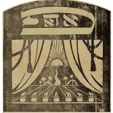 Vilna Troupe logo, 1916